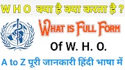 WHO kya hai ? What is Full Form of Who in hindi?
