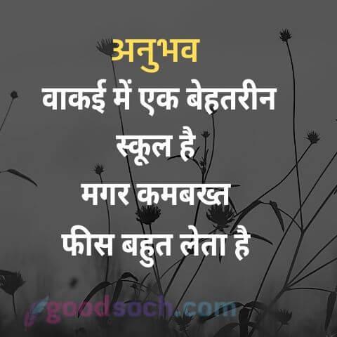Hindi language quotes on life