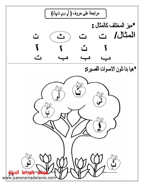 تعليم الحروف فسم التحضيري