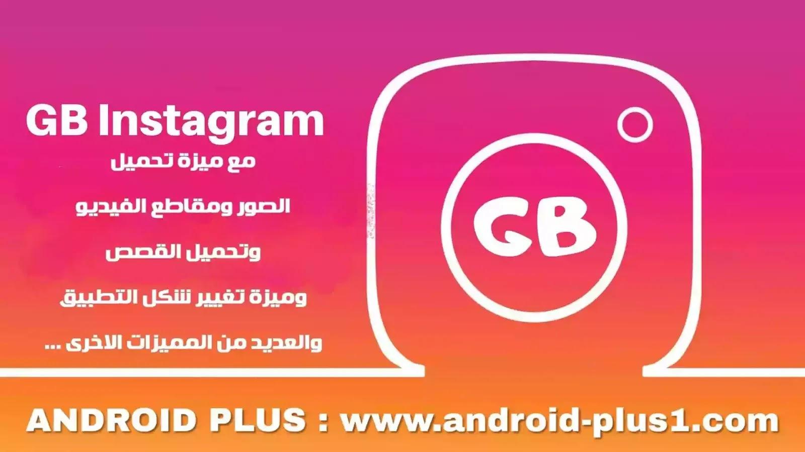 764a644ad تحميل تطبيق انستقرام جي بي GB Instagram apk يدعم الثيمات و تحميل الصور  ومقاطع الفيديو والقصص