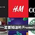 7月份一定要知道的Promotions!饮食、服装、名牌店都有促销!