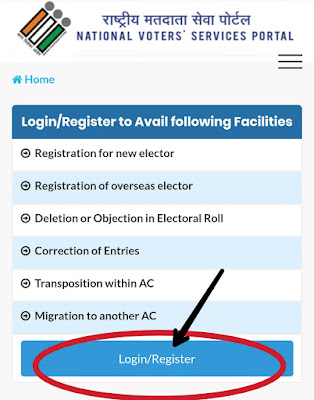 Voter id correction