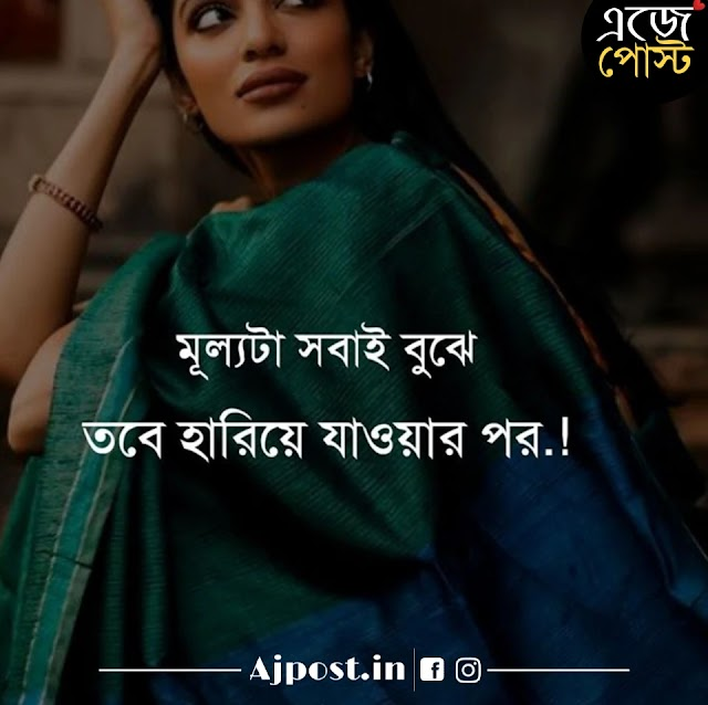 Best Bangla What's app status ( বাংলা হোয়াটস অ্যাপ স্ট্যাটাস ) Best What's app Status In Bengali