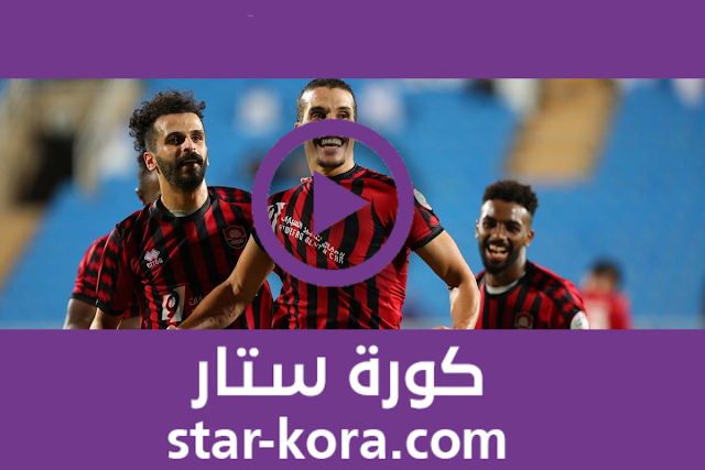 مشاهدة مباراة الاهلي وضمك بث مباشر كورة ستار اون لاين لايف 25-08-2020 الدوري السعودي