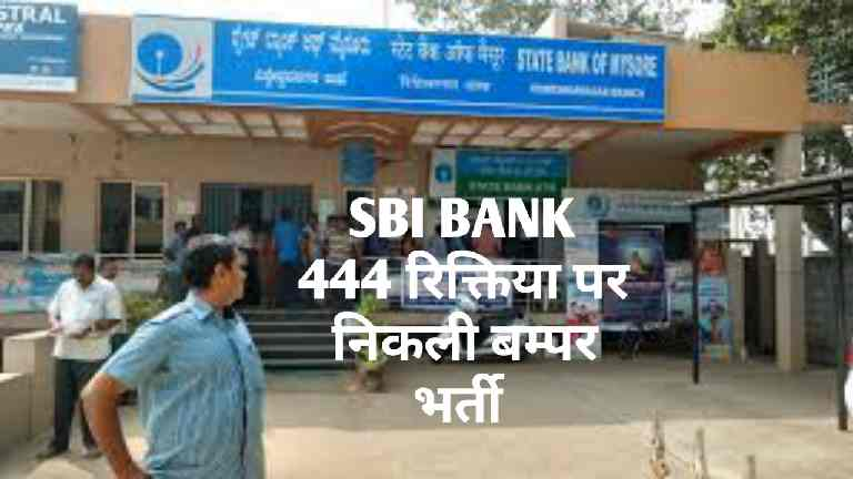 Sbi vacancy 2020 online avedan apply