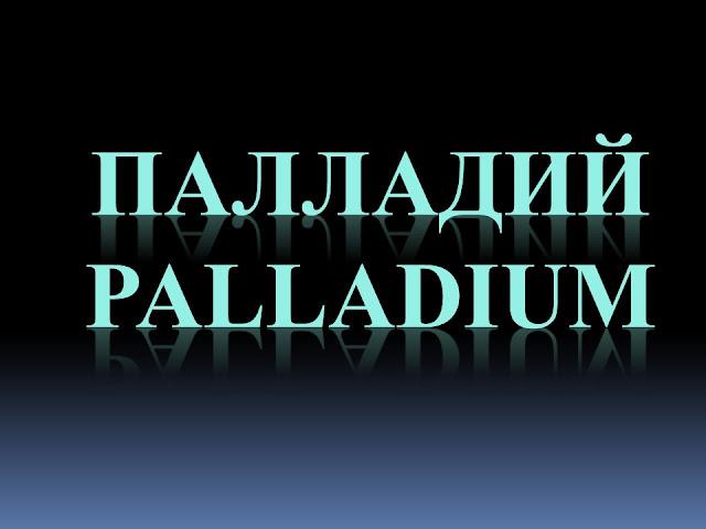 Палладий