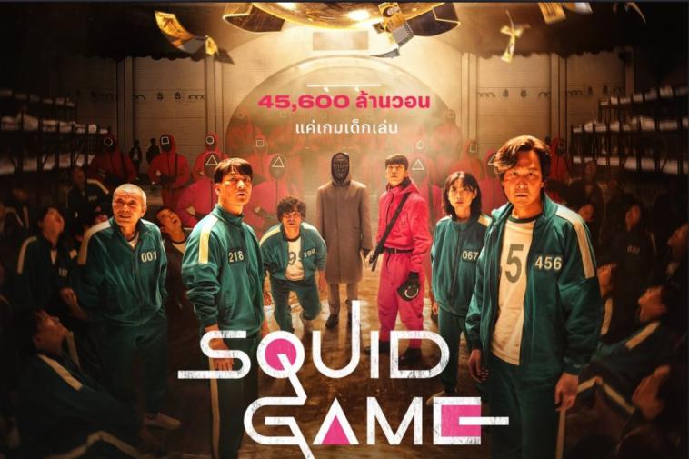 Serial Drama Korea Terbaru Squid Game Yang Lagi Viral, Berikut Sinopsis dan Faktanya