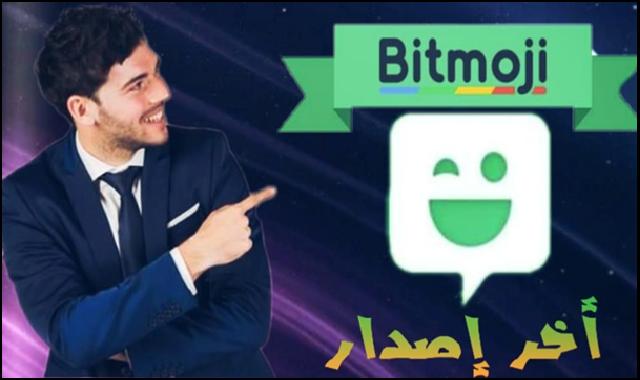 تحميل Bitmoji APK لأجهزة Android / iOS