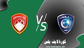 مشاهدة مباراة الهلال وضمك اليوم بث مباشر 14-02-2021 الدوري السعودي