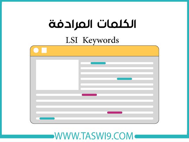 الكلمات المرادفة LSI Keywords