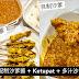 《来煮家常便饭 COOK AT HOME》 自家烹调沙爹酱 + Ketupat + 鸡肉沙爹。 简单好吃!内附食谱!