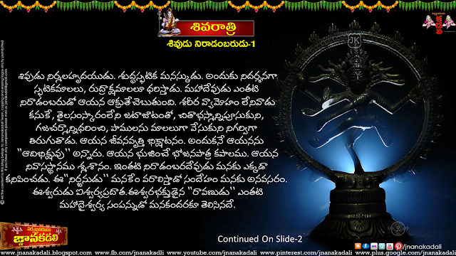 Sivudu Niraadambarudu -The Life Style of Lord Shiva In a Nice Image With all Information In Nice Lord Shiva HD Image,Here is a Indian Hindu God Festival shivaratri Quotations and Wishes in Telugu Language. Nice Shivaratri Telugu Quotations and Messages with Shiva Images. Best Telugu Shivaratri Quotes. Telugu Maghashivaratri Pictures Quotes for Whatsapp and Facebook,Telugu Shivaratri Quotations and Greetings
