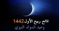 فاتح شهر ربيع الأول 1442 هـ هو يوم غد الأحد وعيد المولد النبوي الشريف يوم الخميس 29 أكتوبر 2020