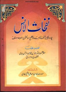 Nafhaat Ul Uns By Shaykh Nooruddin Muhammad Jami