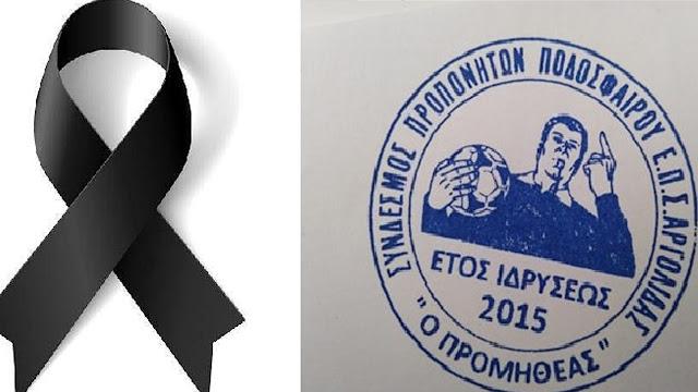 Συλλυπητήρια του Συνδέσμου Διαιτητών Αργολίδας για την απώλεια του  Θ. Τσιρόπουλου