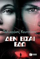 http://www.culture21century.gr/2016/10/den-eisai-edw-toy-polyxronh-koytsakh-book-review.html