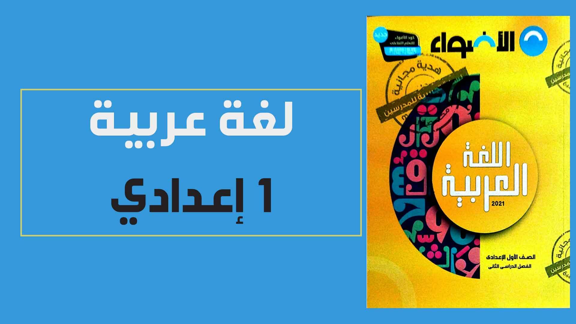 تحميل كتاب الأضواء فى اللغة العربية للصف الاول الإعدادى الترم الثانى 2021 النسخة الجديدة pdf (كتاب الشرح)