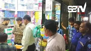 নোয়াখালীতে ২ ফার্মেসিকে ভ্রাম্যমাণ আদালতের ৮০ হাজার টাকা জরিমানা!!