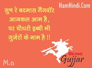 Gujjar Attitude Status Shayari in Hindi 2021