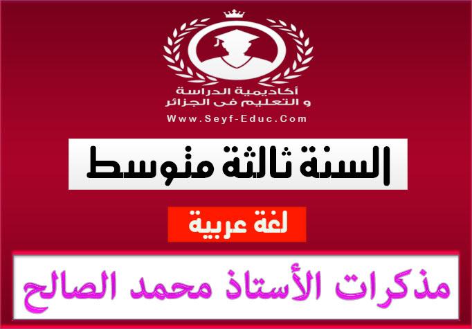 مذكرات الأستاذ محمد الصالح لمادة الغة العربية