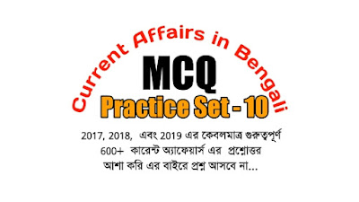 Current Affairs Mock Test in Bengali: 29th June