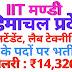 IIT Mandi हिमाचल प्रदेश में लैब अटेंडेंट के पदों पर भर्ती Himachal Jobs