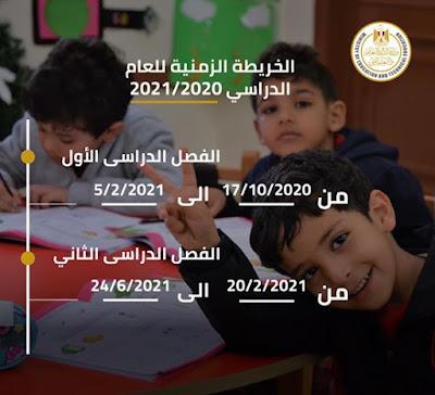 رد محامي الطلبه علي تصريحات وزير التعليم - اهم قرارات وزير التعليم اليوم