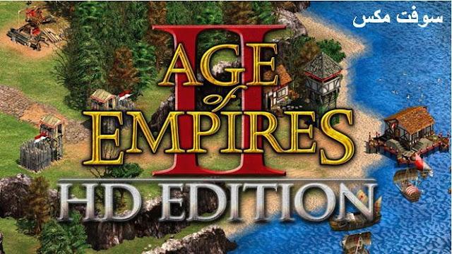 تحميل لعبة ايج اوف امبير age of empires كاملة برابط واحد مضغوط ميديا فاير للكمبيوتر والاندرويد apk مجانا