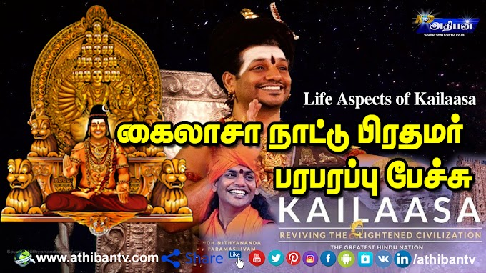 கைலாசா நாட்டு பிரதமர் பரபரப்பு பேச்சு - Nithyananda Swami Ultimate Speech about Kailaasa