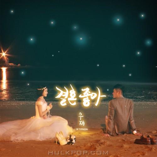 WOOJAE – 결혼 좋아 – Single