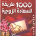 كتاب ألف طريقة للسعادة الزوجية بقلم بثينة السيد العراقي pdf