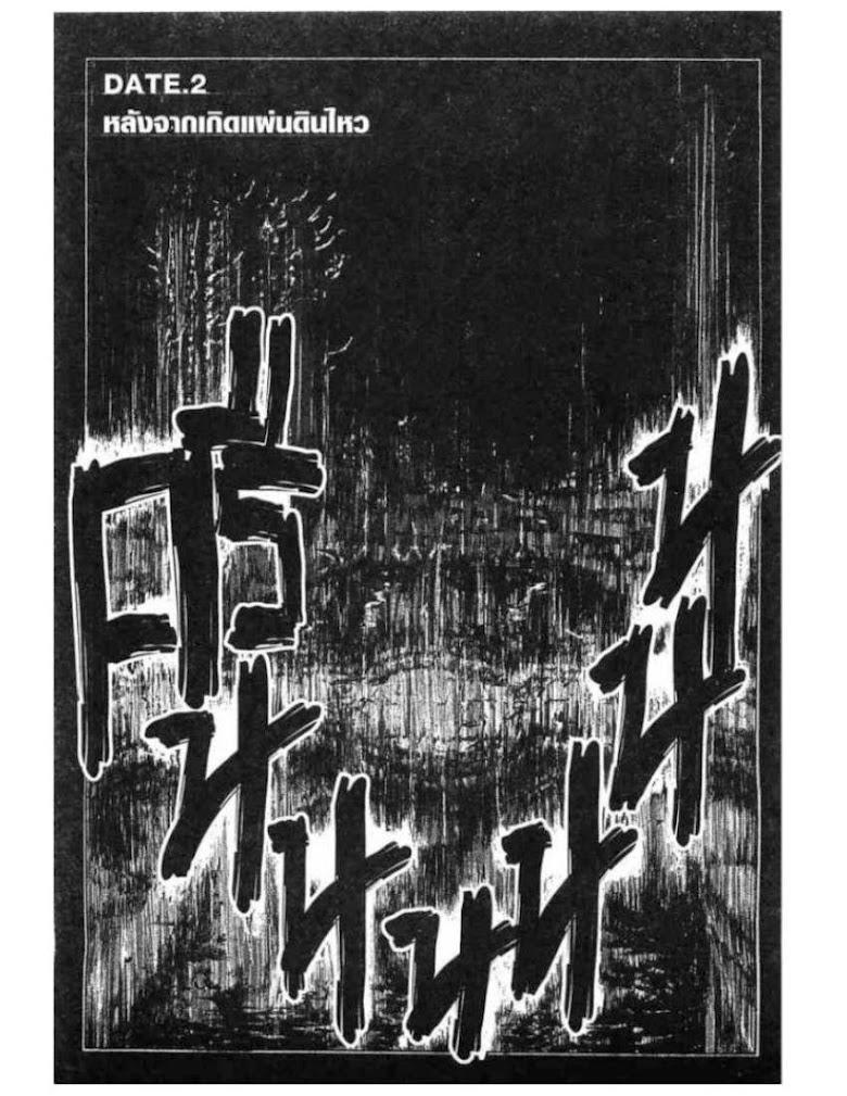 Kanojo wo Mamoru 51 no Houhou - หน้า 48