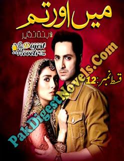 Mein Aur Tum (Episode 12) By Bint E Nazeer