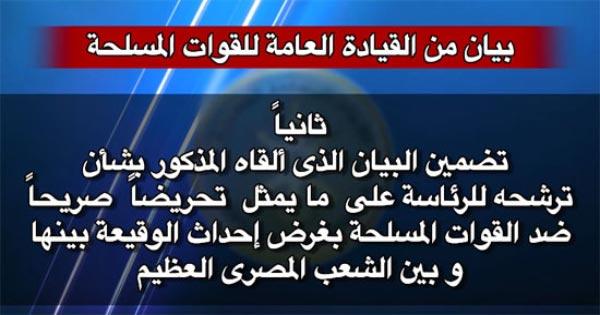 بيان القوات المسلحة لمثول سامي عنان للتحقيق اثر ترشحه للرئاسة 2018