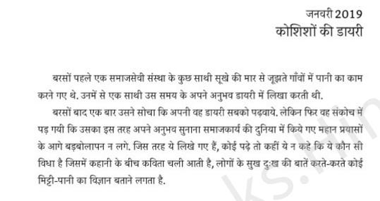 Koshishon Ki Diary  Hindi PDF Download Free