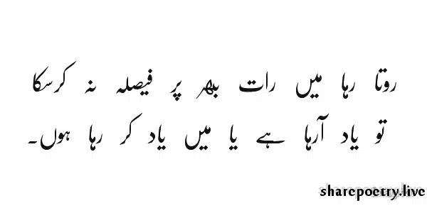 Rota Raha Mein Raat Bhr - Yaad Poetry