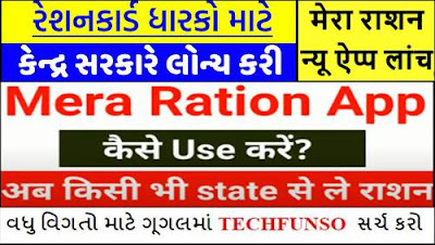 One Nation One Ration Card 'Mera Ration' app to Mobile App