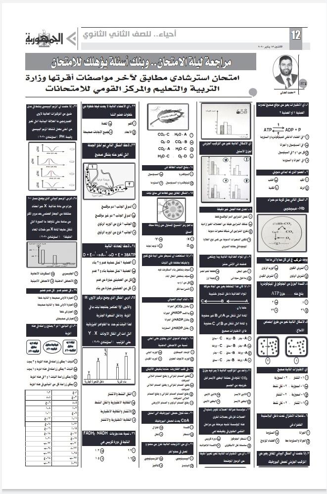 كتاب المعاصر احياء لغات اولي ثانوي