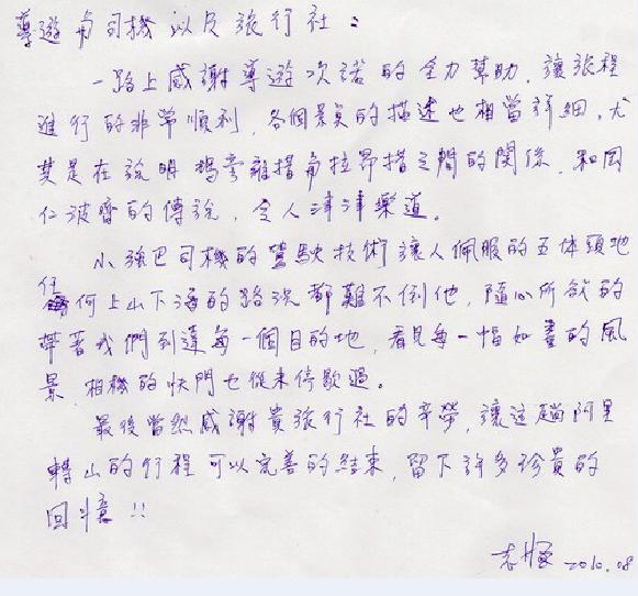 西藏旅遊-團友好評2012