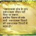 BK Shivani Thoughts (Hindi)
