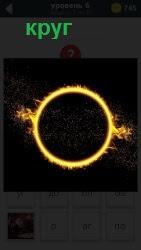 Горящий круг на темном фоне, сквозь который возможно прыгать и совершать отдельные трюки