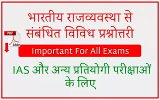 Indian Politics IAS Quiz
