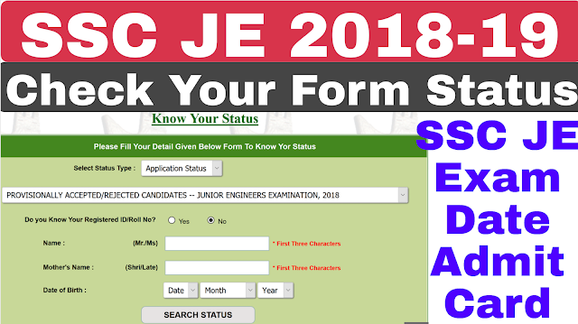 SSC Junior Engineer Application status | SSC JE Exam date Admit Card