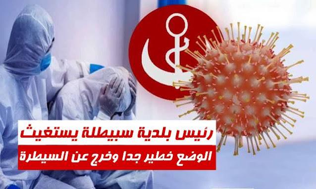 تونس: رئيس بلدية سبيطلة يستغيث ... الوضع خطير جدا وخرج عن السيطرة