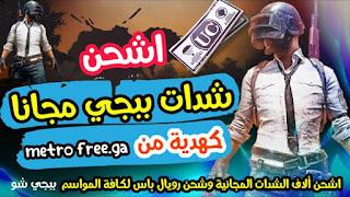 اشحن من metro free.ga شدات ببجي مجانا كهدية موسمية