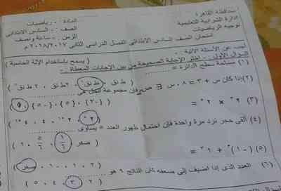 ورقة امتحان الرياضيات للصف السادس الابتدائي ترم ثاني 2018 إدارة الشرابية التعليمية محافظة القاهرة