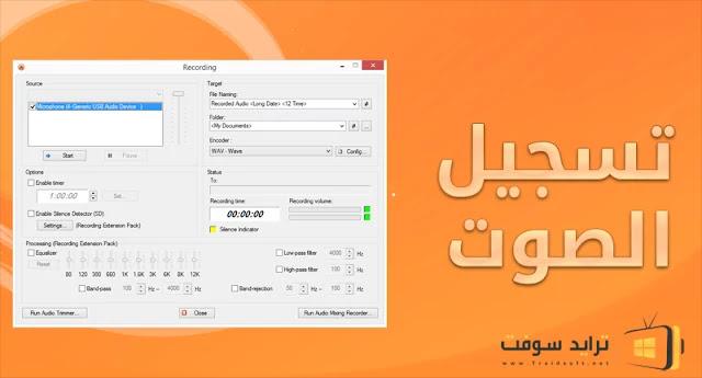تحميل برنامج جيت أوديو لتشغيل الفيديو برابط مباشر مجاناً