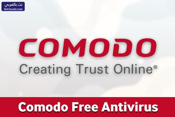 افضل برامج مكافحة الفيروسات Comodo
