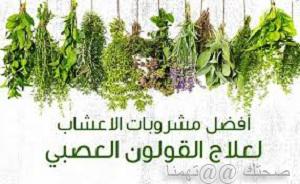 اعشاب لعلاج القولون العصبى