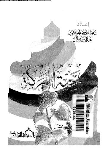 كتاب حبة البركة pdf